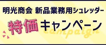 明光商会 MSD-F31G送料無料キャンペーン