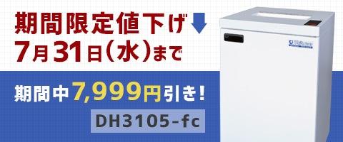 DH3105-fcセール