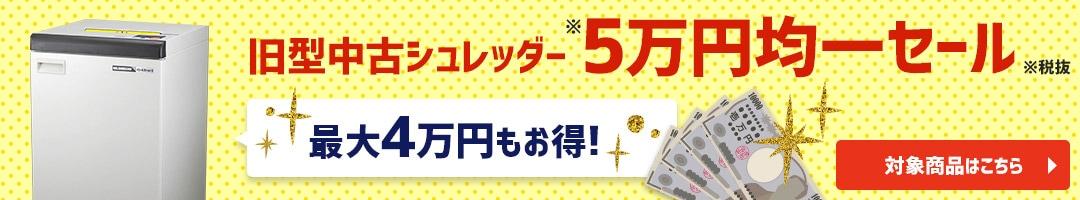 旧型シュレッダー5万円均一セール