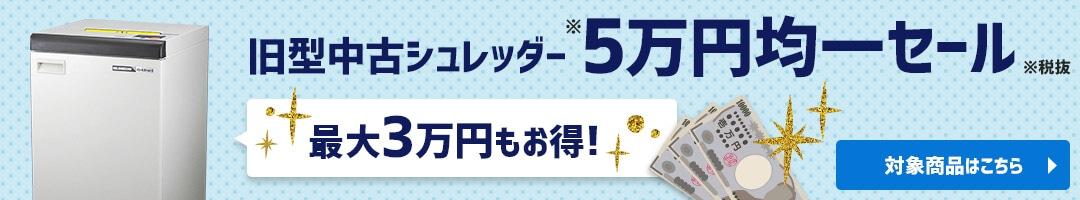 5万円均一セール