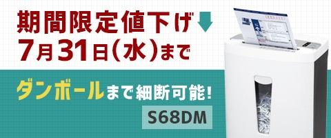 S68DMセール