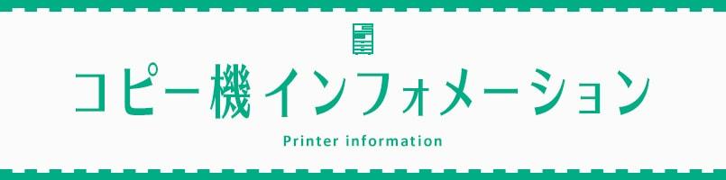 コピー機インフォメーション