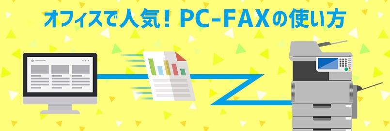 オフィスで人気! PC-FAXの使い方