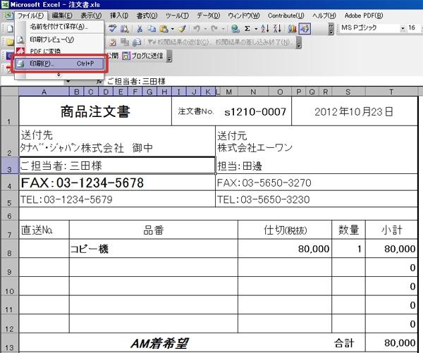 PC-FAX機能の使い方イメージ2