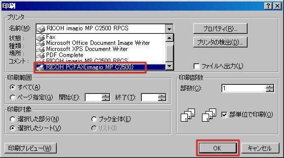 PC-FAX機能の使い方イメージ3
