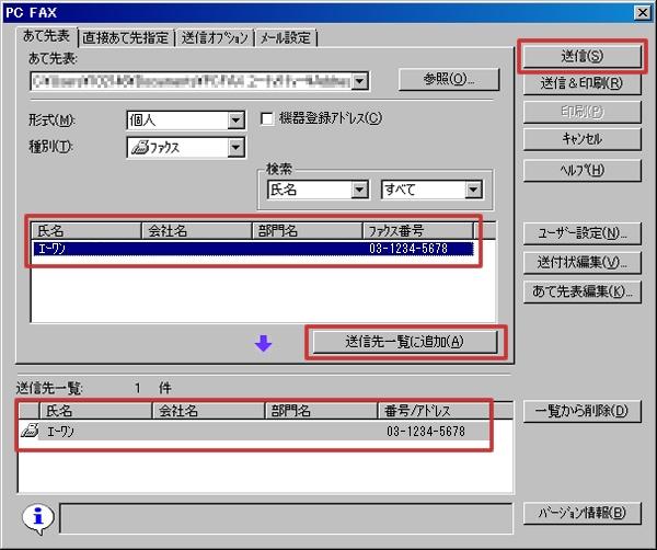 PC-FAX機能の使い方イメージ4
