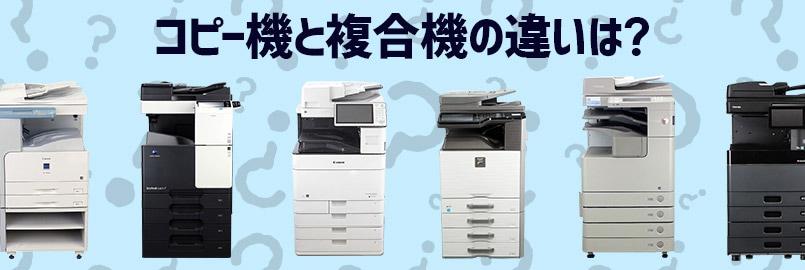 コピー機と複合機の違いは?