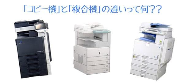 「コピー機」と「複合機」の違いって何?