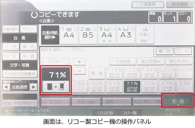 リコーコピー機の操作パネルイメージ