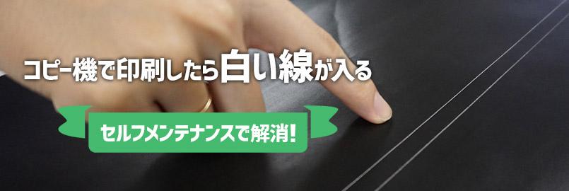 写真で解説「コピー機で印刷したら白いすじ(線)が入る」を解消! セルフメンテナンス