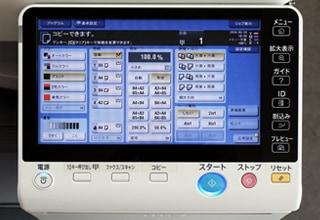 コニカミノルタ複合機の操作パネルイメージ