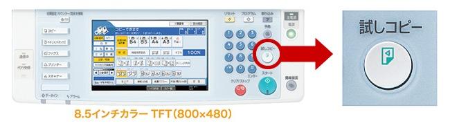 リコーのコピー機 imagioMP C2201、MP C2801の操作パネル