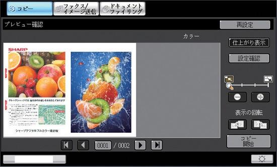 シャープのコピー機 MX-2310Fの「見てから印刷機能」