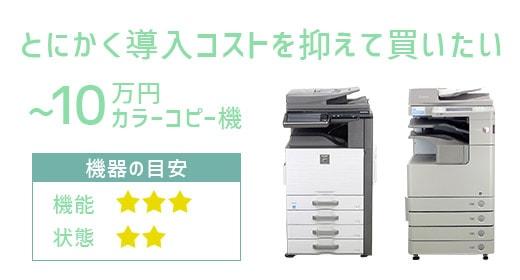 10万円未満の中古カラーコピー機(複合機)