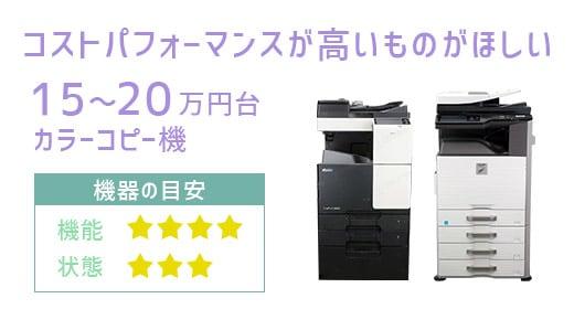 15〜20万円未満の中古カラーコピー機(複合機)
