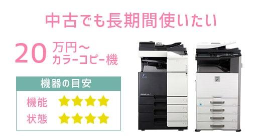 20万円以上の中古カラーコピー機