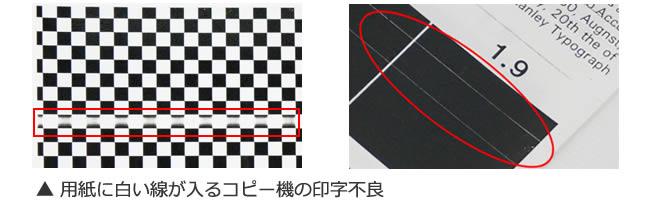 コピー機で印刷した際に用紙に黒い線が出る症状のイメージ