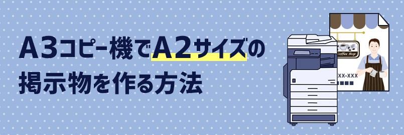 A3コピー機でA2サイズの掲示物を作る方法
