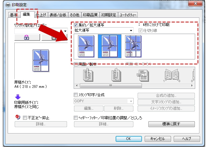 集約/拡大連写印刷のイメージ