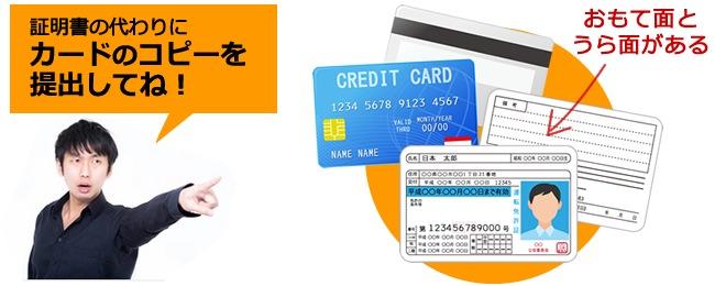 免許証などカードのおもて、うらをコピーするイメージ