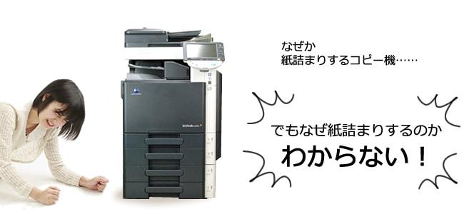 コピー機の紙詰まりの原因がわからないイメージ