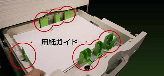 コピー機の紙詰まりの原因2 対応用紙以外使用しているイメージ