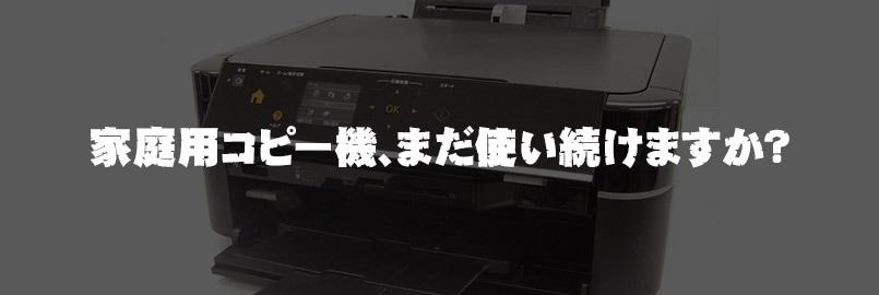 家庭用コピー機まだ使い続けますか?家庭用から業務用へ買い替えるメリットとは