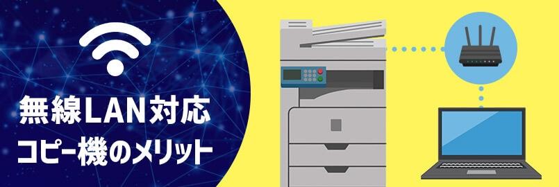 無線LAN対応コピー機のメリット