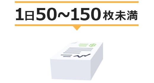 1日50〜150枚未満