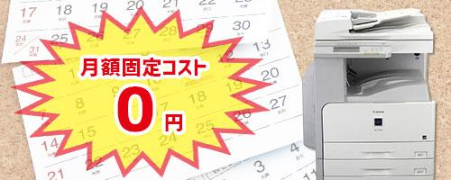 月額固定コスト0円