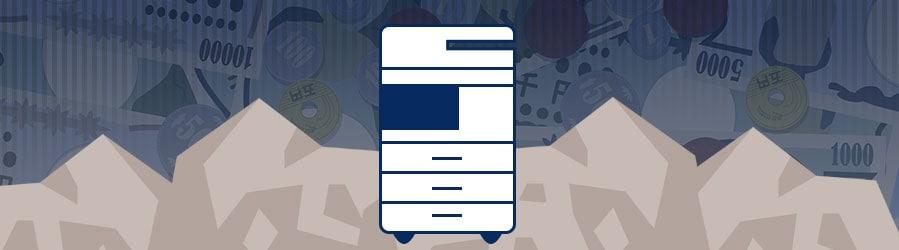 保守契約をしていると使用頻度の少ないコピー機でも毎月コストを支払う必要があります