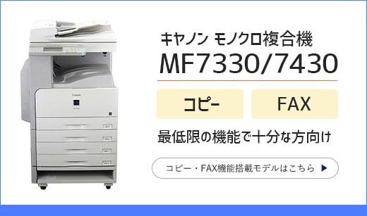 キヤノン(Canon)モノクロコピー機 Satera MFシリーズ MF7330/7430