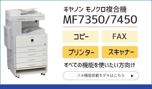 キヤノン(Canon)モノクロコピー機 Satera MFシリーズ MF7350/7450