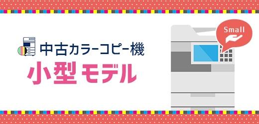 【小型モデル】中古カラーコピー機