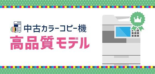 【高品質モデル】中古カラーコピー機