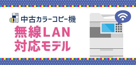 【無線LAN対応モデル】中古カラーコピー機(複合機)