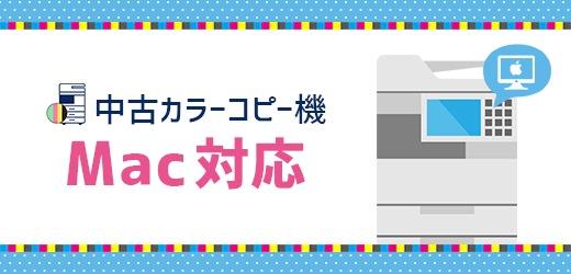 【Mac対応】中古カラーコピー機