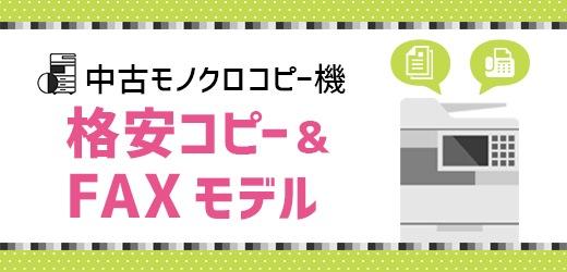 【格安コピー・FAXモデル】中古モノクロコピー機