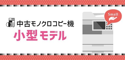 【小型モデル】中古モノクロコピー機