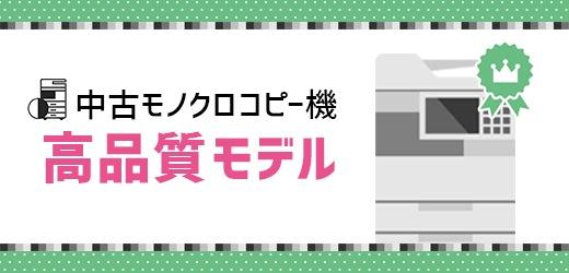 【高品質モデル】中古モノクロコピー機