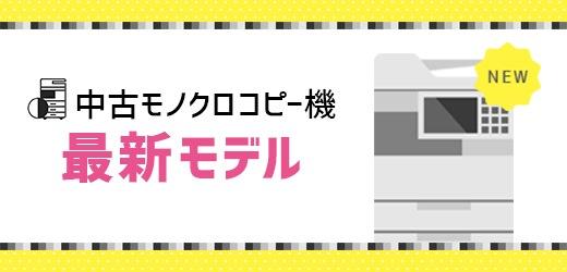 【最新モデル】中古モノクロコピー機