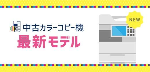 【最新モデル】中古カラーコピー機