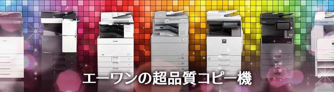 エーワンの超品質コピー機