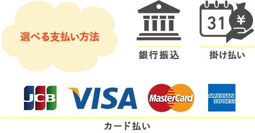 銀行振込、クレジット決済、掛け払いに対応