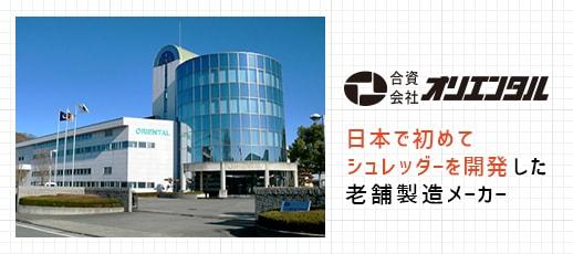 オリエンタルは、日本で初めてシュレッダーを開発した老舗製造メーカー