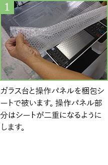 ガラス台などを梱包シートで保護