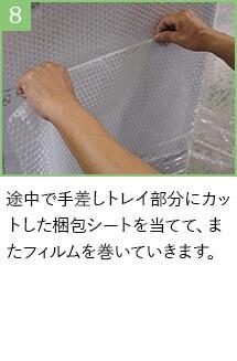 手差しトレイ部分に梱包シートを当ててさらにフィルムを巻く