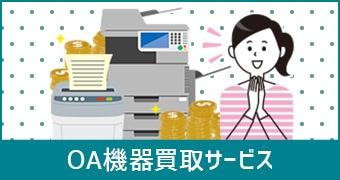 OA機器買取サービス