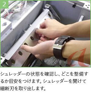 シュレッダーを開けて細断刃を取り出す