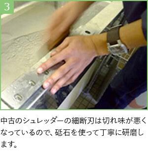 シュレッダーの細断刃を研ぐ